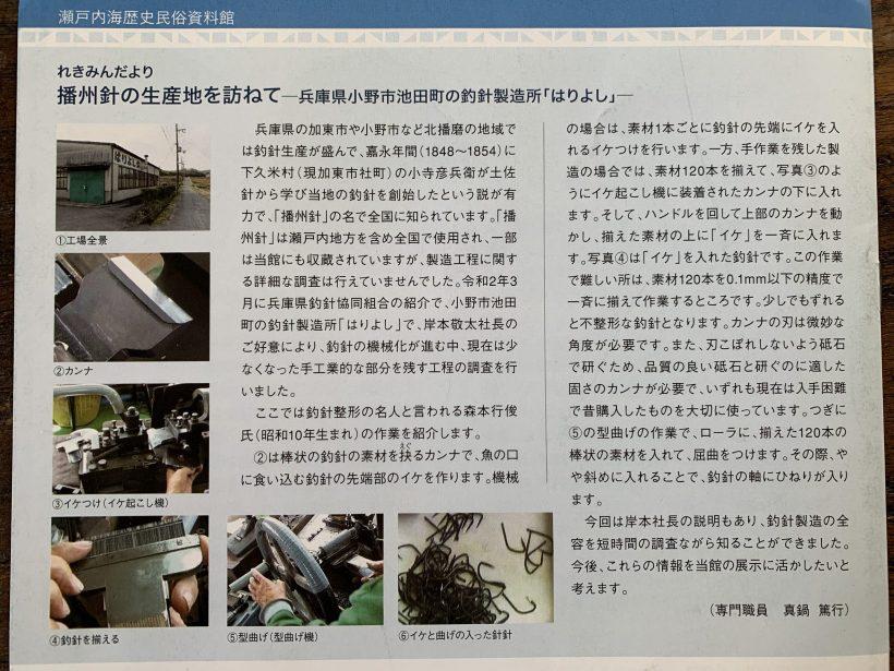 瀬戸内海歴史民族資料館の資料に掲載されました。