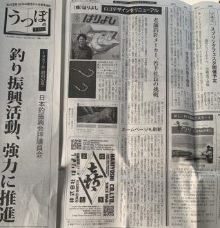 「老舗釣針メーカー、若手社長の挑戦」釣具新聞に掲載していただきました。